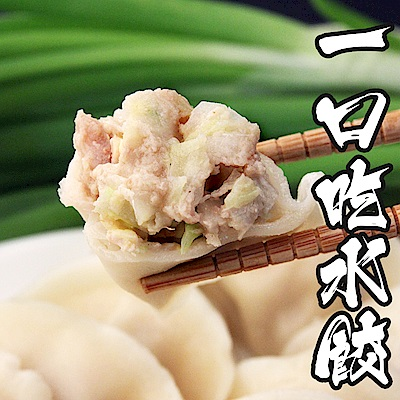 (團購組) 食吧嚴選 鮮汁一口吃水餃 10包組(50顆/包))