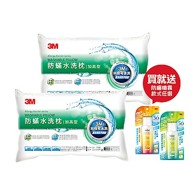 3M 新一代防蹣水洗枕-加高型(2入組)