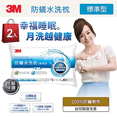 3M 新一代防蹣水洗枕-標準型(2入組)