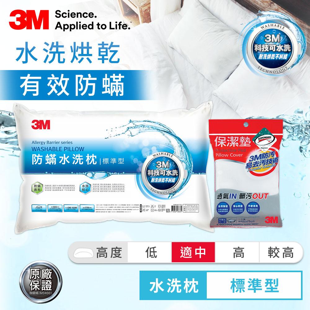 3M 新一代防蹣水洗枕-標準型+保潔墊枕套