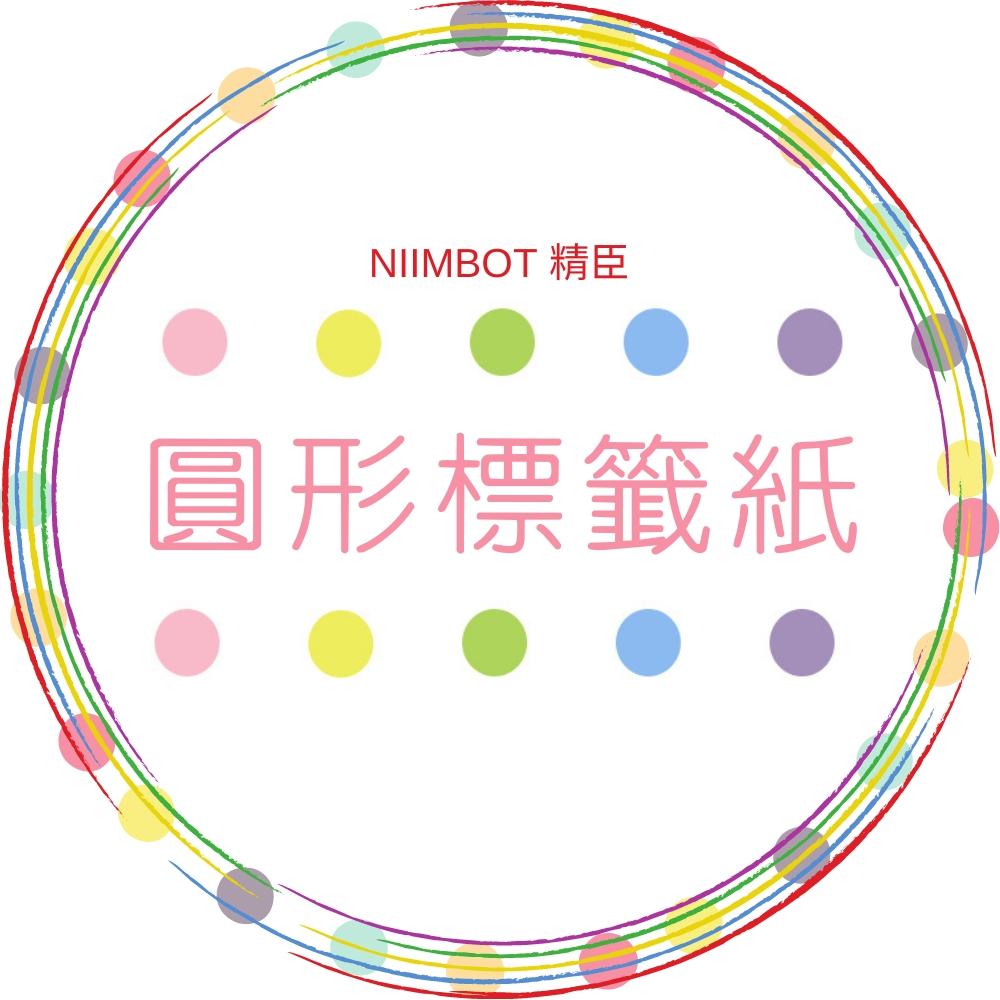 圓形標籤貼紙 13mm 精臣D11款