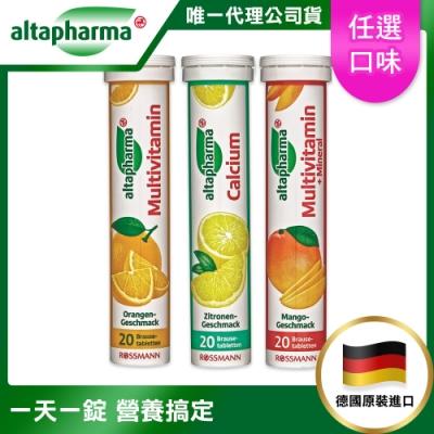 【德國Altapharma】德國原裝 基礎機能保養發泡錠1入20錠(綜合維他命/維他命C/鎂/鈣)