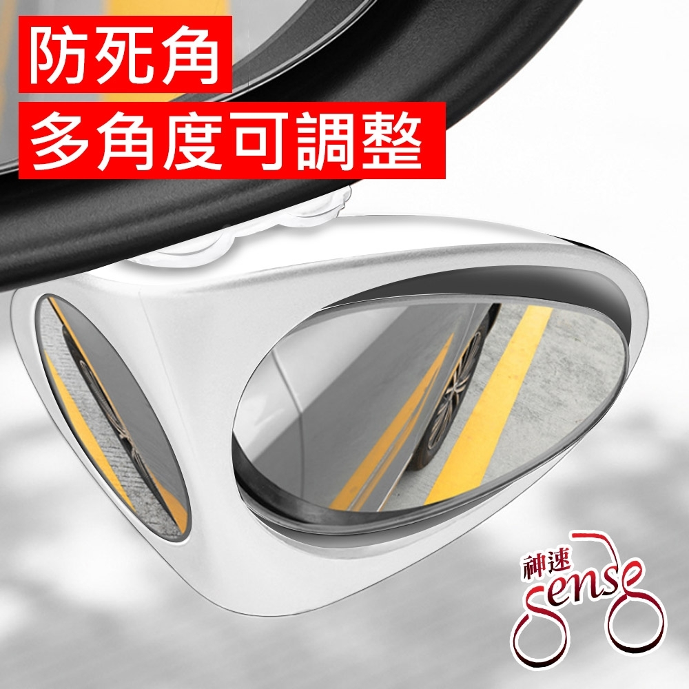 Sense神速 汽車360度可調節盲區輔助後視鏡