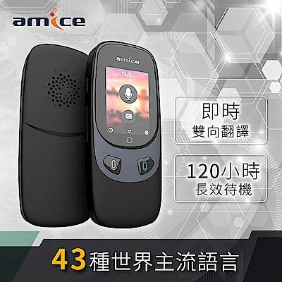 AMICE AI雙向語言智能翻譯機 AWS-01