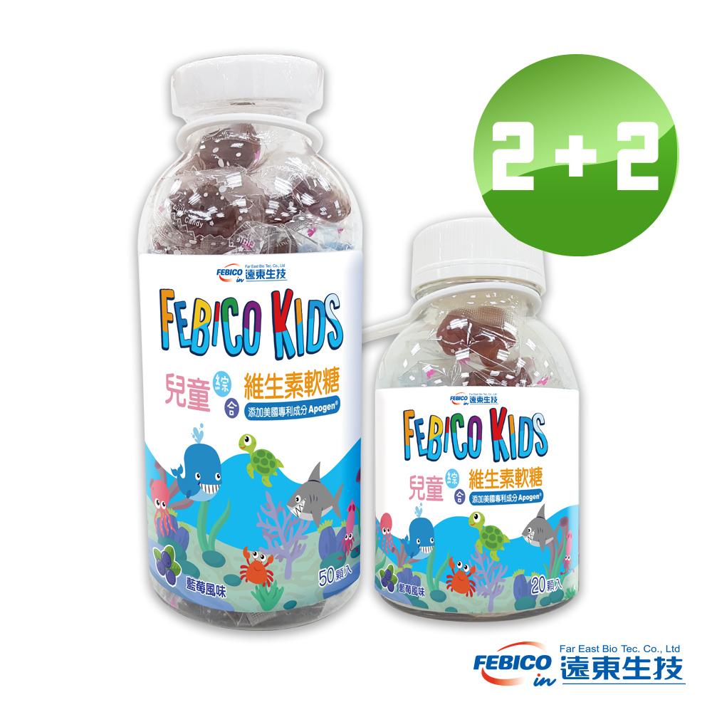 【遠東生技】兒童綜合維生素 海洋世界軟糖 4入組 (50顆*2+20顆*2)