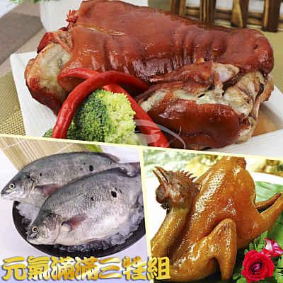 中元普渡拜拜 高興宴 元氣滿滿三牲組(油雞+豬腳+鱸魚)