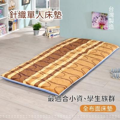 戀戀鄉 咖圓針織單人棉床墊 經濟實用 雙面布 可折疊好收納