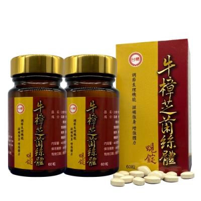 (時時樂)台糖 牛樟芝菌絲體蜆錠(60錠/瓶)x2瓶