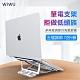 WIWU MacBook 筆記型電腦專用散熱支架 鋁合金桌面增高散熱支架-銀色 product thumbnail 2