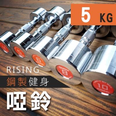 RISING鋼製電鍍健身啞鈴5KG.健身二頭肌胸肌重量訓練圓鋼電鍍啞鈴健身器材