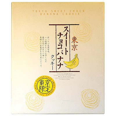 齊藤製果 東京巧克力香蕉餅乾禮盒(273g)