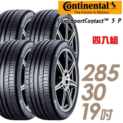 【馬牌】ContiSportContact5 P 高性能輪胎_四入組_285/30/19