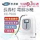 【泰浦樂】長壽村電解水機EC-775S(TPR-WI04免費基本安裝) product thumbnail 1