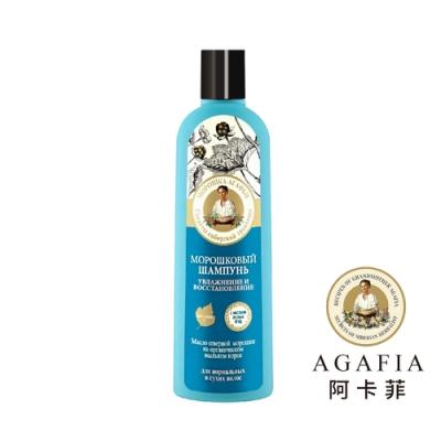 北歐原裝Color Agafia 阿卡菲寒冰雲莓修護補水洗髮精