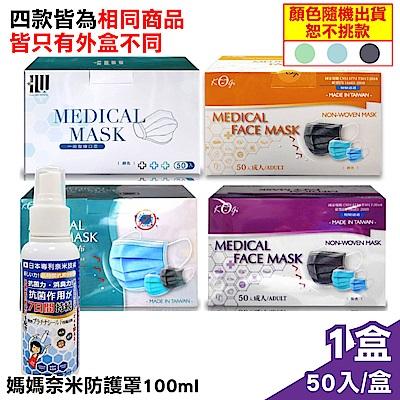 【防疫抗菌組】宏瑋 醫療口罩(包裝隨機出貨)50入/盒+媽媽奈米防護罩100ml