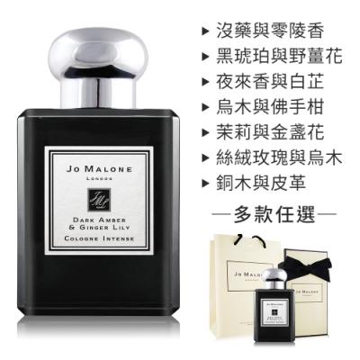 Jo Malone 黑瓶香水/古龍水50ml多款任選[附外盒+緞帶+提袋]