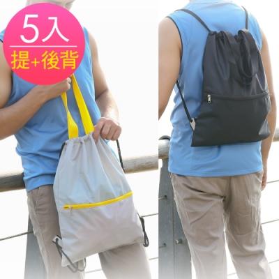 團購禮品 批價特組 束口背包 手提袋雙用 安全反光側條(五入大組)