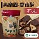 【新社農會】興樂園-香菇酥-芥末 (90g / 包  x3包) product thumbnail 1