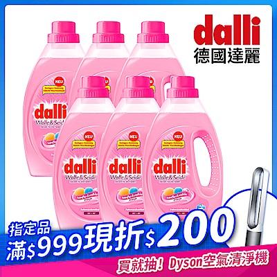 德國Dalli 毛料絲絨專用洗衣精1.1L(6入/箱)