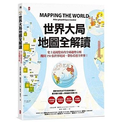 世界大局.地圖全解讀 Mapping the Wo......
