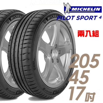 【米其林】PILOT SPORT 4 運動性能輪胎_二入組_205/45/17(PS4)