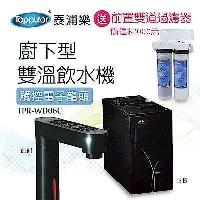 【Toppuror 泰浦樂】廚下型-雙溫飲水機_宮黛GD600(TPR-WD06C)_本機含基本安裝