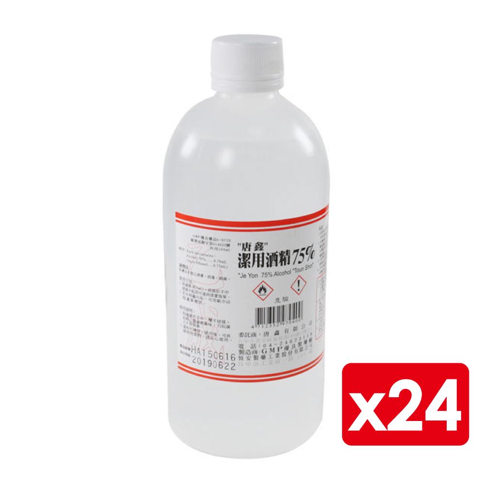 唐鑫 潔用酒精 75% (500mlx24罐)