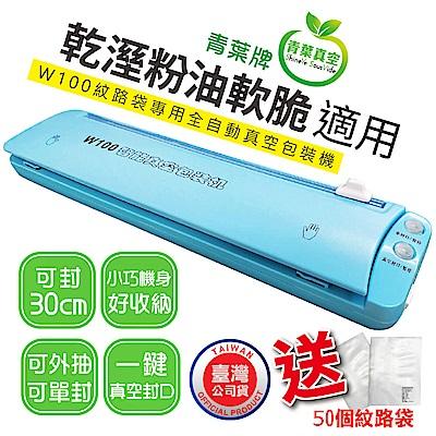 青葉 W100 智能真空封口機 紋路袋專用(公司貨)