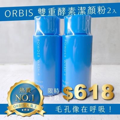 [時時樂限定6折]Orbis 雙重酵素潔顏粉 50g 2入組