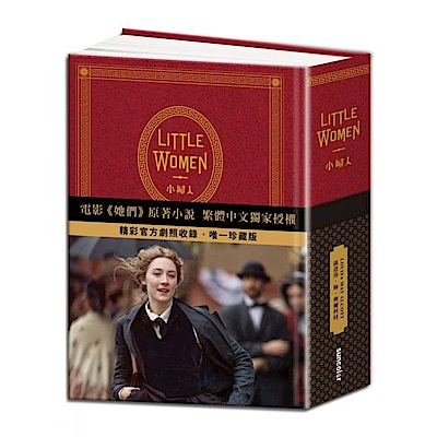 Little Women 小婦人