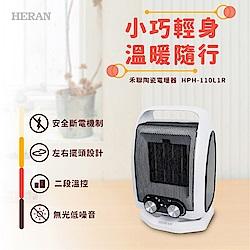 HERAN禾聯 無段式溫控 左右擺頭 陶瓷式電暖器 HPH-110L1R