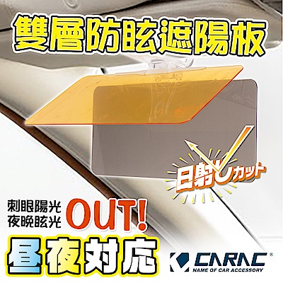 【CARAC】抗UV晝夜防眩遮陽板