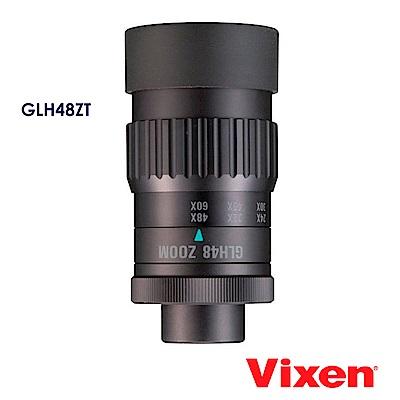 Vixen 單筒望遠鏡目鏡 GLH48ZT (變焦型)