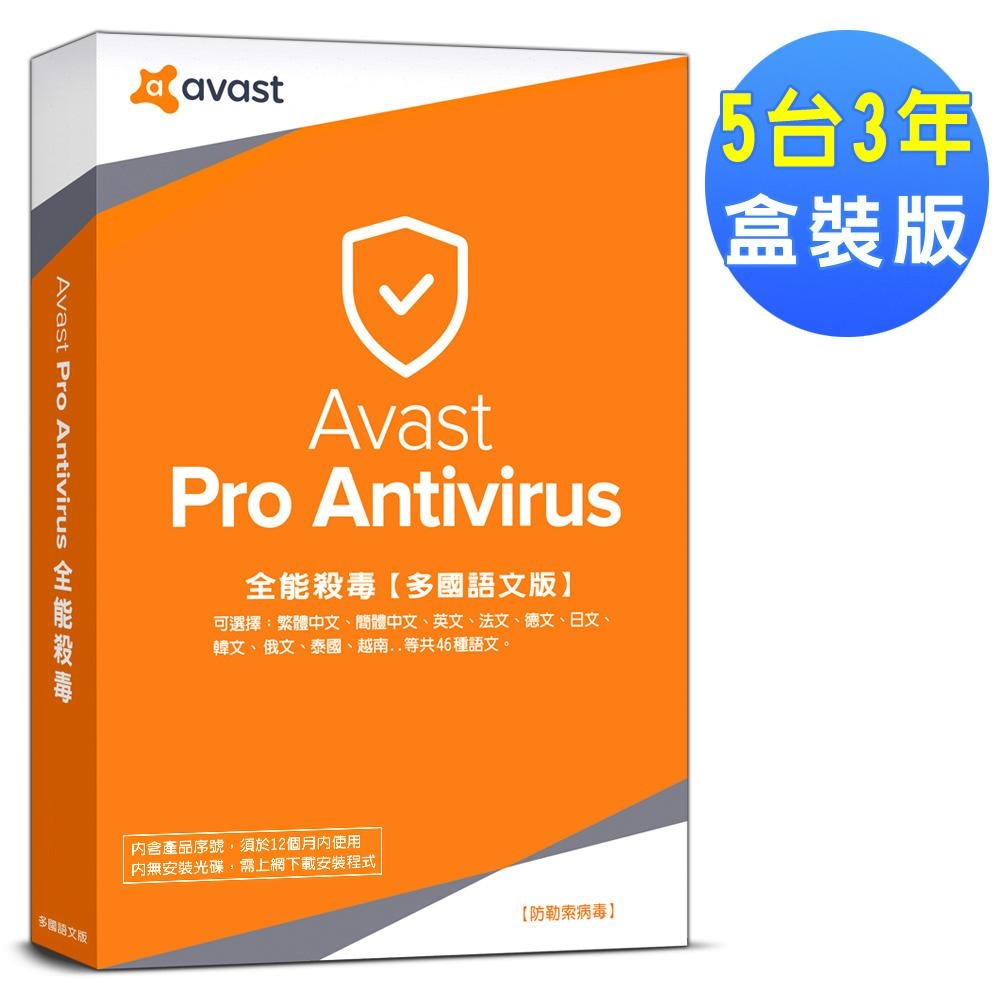 Avast 2019全能殺毒5台3年盒裝版