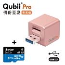 Qubii Pro備份豆腐專業版 玫瑰金 + lexar 記憶卡 32GB