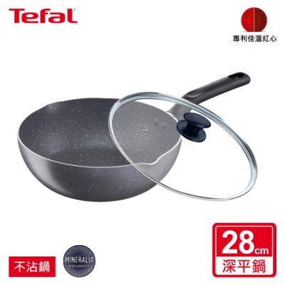 Tefal法國特福 礦石灰系列28CM萬用型不沾深平鍋+玻璃蓋(快)