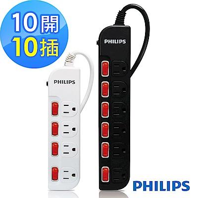 Philips 飛利浦 過載防護型 10開10插3孔延長線組合(1.8米)