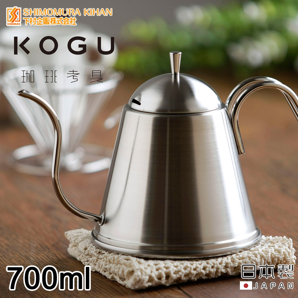 日本下村工業 日本製不鏽鋼手沖咖啡壺-700ml