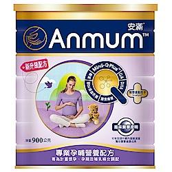 安滿 孕媽媽奶粉(900g)