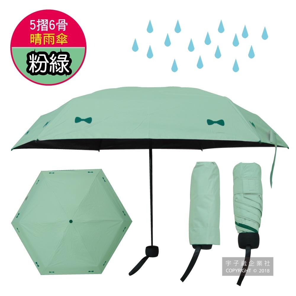 生活良品 五折6骨迷你防曬黑膠晴雨傘-粉綠色(素面蝴蝶結款 贈同色集雨防塵收納袋)