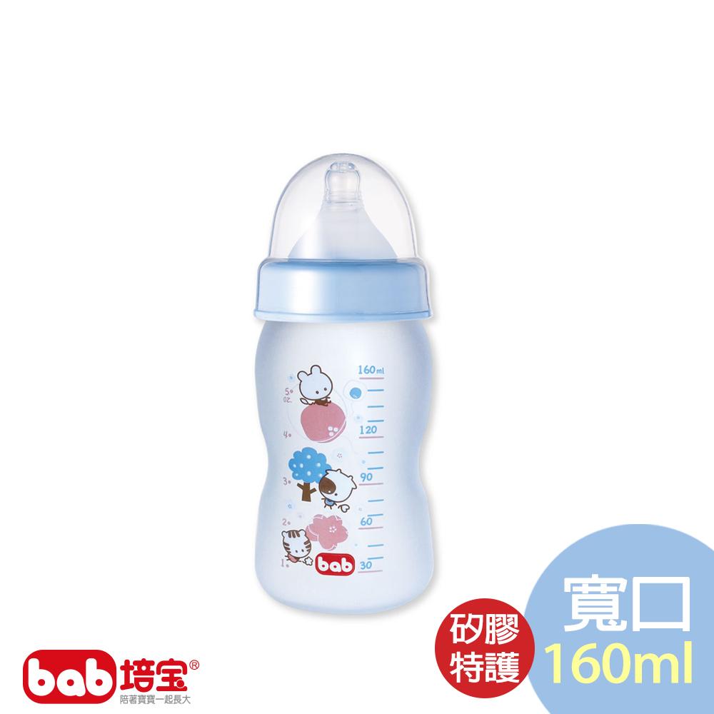 培寶α33矽膠防護玻璃奶瓶(寬口160ml)