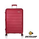 DUNLOP CLASSIC系列-20吋超輕量PP材質行李箱-紅 DU1014220-01