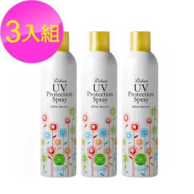 (即期品)LISHAN UV 防曬噴霧 SPF50+ PA++++ 250G/一般款 3入組(效期:2021.3.1)