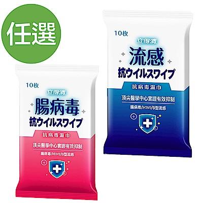 立得清 抗病毒濕巾10抽x20包/組(腸病毒/流感 兩款任選)