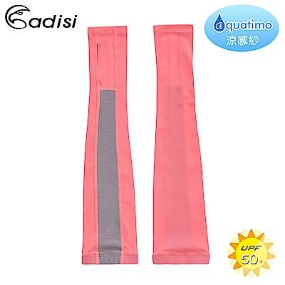 ADISI Aquatimo 吸濕涼爽抗UV袖套(直筒款)AS19012 / 蜜桃紅