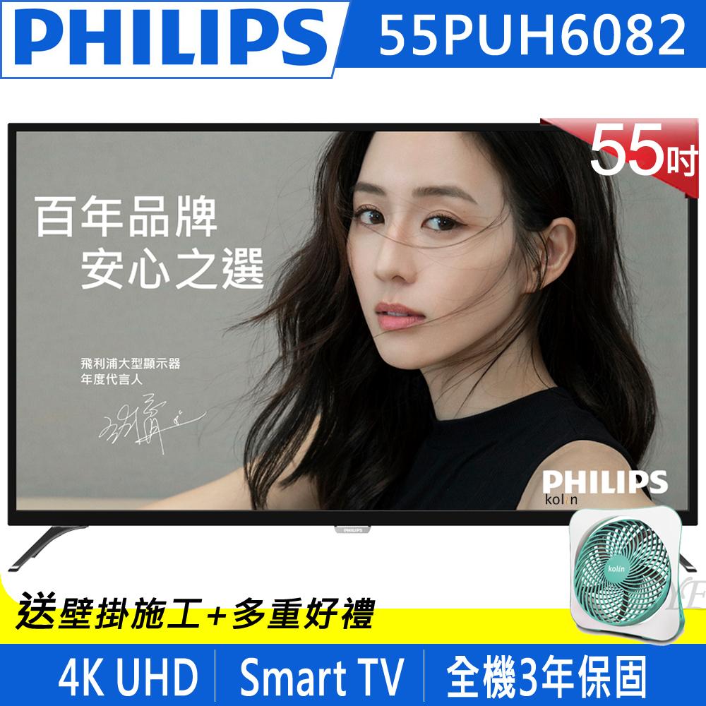 PHILIPS飛利浦 55吋 4K 聯網 液晶顯示器+視訊盒 55PUH6082 @ Y!購物