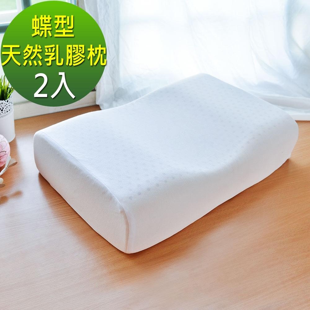 (週末限定)四款任選-LooCa機能乳膠枕2入(蝶型/全波型/按摩型/兩用型)
