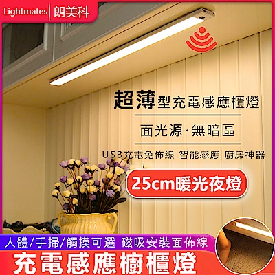 朗美科 LED自動人體感應燈 磁吸式長條無線智能 USB充電 暖光小夜燈 家用臥室/衣櫃/樓梯過道