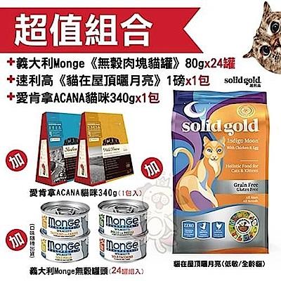 【超值組合】義大利 Monge 無穀肉塊貓罐 80G 24罐組