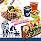 (台北)丸米RIZO創意米食料理大安店滿足套餐外帶券(2張) product thumbnail 1